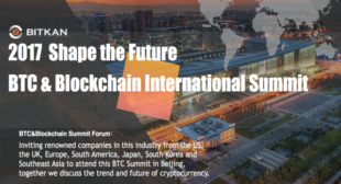 Bitkan Announces the 2017 BTC & Blockchain International Summit